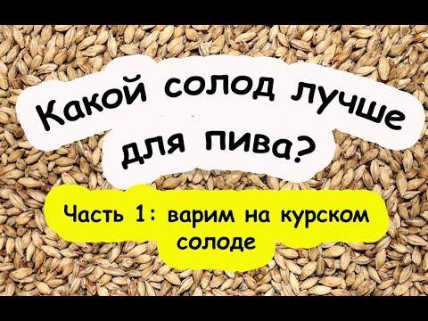 Солод Курский Против Weyermann   Варим на Курском! photo