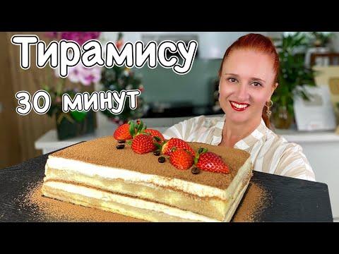 Нежный торт Тирамису за 30 минут Тесто без муки и крем без яиц Люда Изи Кук Выпечка торт на праздник