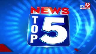 దేవినేని ఉమా అరెస్ట్   Top 9 News   Andhra News - TV9 - TV9