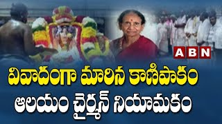 Group Politics in YCP   Controversy on Kanipakam Temple Chairman Announcement   ABN Telugu - ABNTELUGUTV
