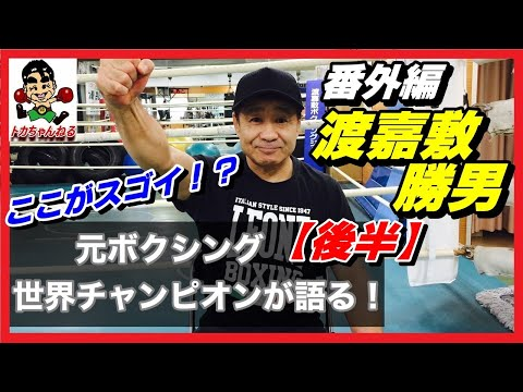 【渡嘉敷勝男物語】元ボクシング世界チャンピオンが語る!歴代チャンピオンのここがスゴイ!?番外編★後半★