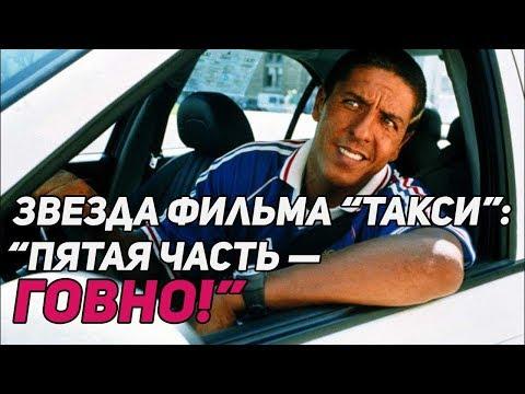 Сами Насери раскритиковал новое «Такси» | ИНТЕРВЬЮ