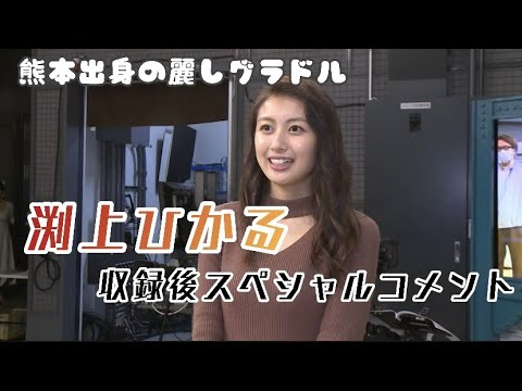 【特別コメント】熊本出身元気いっぱいのグラドル、渕上ひかるさんから収録後にスペシャルコメントをいただきました!!