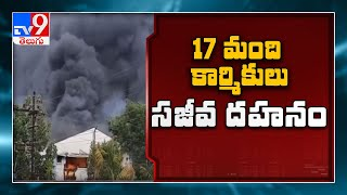 పుణేలో అగ్నిప్రమాదం.. 17 మంది కార్మికులు సజీవ దహనం - TV9 - TV9