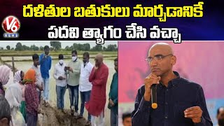 Ex-IPS RS Praveen Kumar Tour In Karimnagar   Interacts With Mannepalli Farmers   V6 News - V6NEWSTELUGU