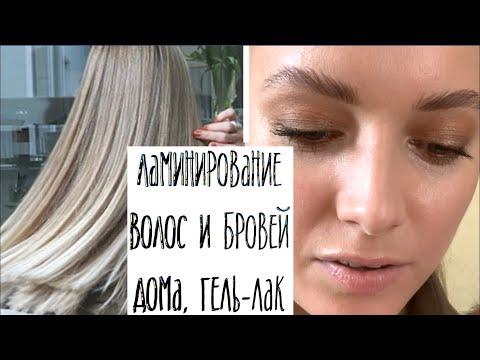 ДЕЛАЕМ ДОМА Ламинирование бровей за 2 рубля, микродермабразию, гель-лак