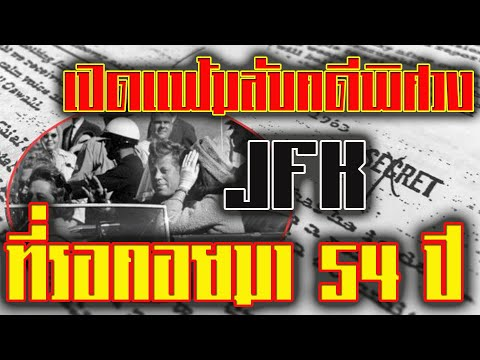 เอกสารลับ-JFK-แฟ้มล่าสุดเผยอะไ
