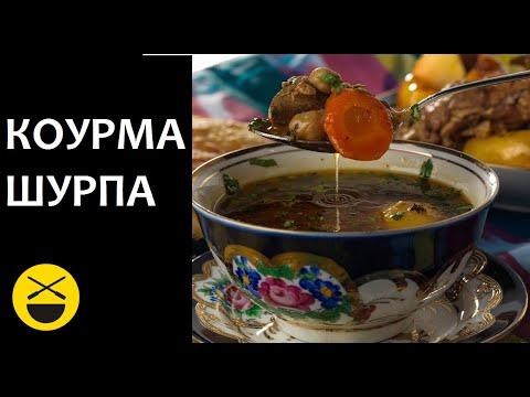 КОУРМА-ШУРПА. КАК ПРИГОТОВИТЬ ШУРПУ? Настоящая Узбекская Кухня!