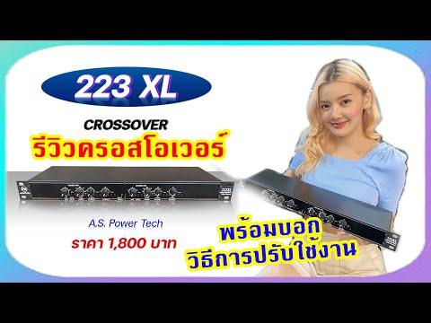 รีวิว-Crossover-223XL-พร้อมบอก