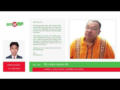 মীর মোস্তাক আহমেদ রবি Replied at #AmarMP