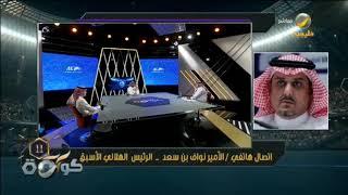 الأمير نواف بن سعد يوضح ما حدث للهلال آسيويًا