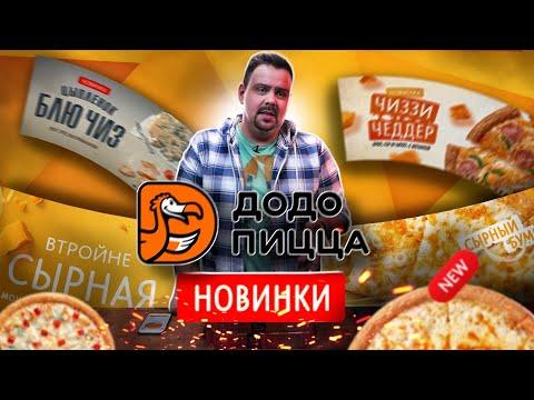 Новинки от ДОДО ПИЦЦА | Сырный бум