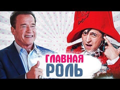 АКТЕРЫ В ПОЛИТИКЕ. Зеленский президент, Шварценеггер губернатор и другие актеры политики