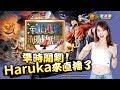 《海賊無雙 4》發售首日準時開割!!原來Haruka也懂海賊 ?! Feat.Haruka