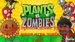 Растения против зомби Второе прохождение уровень 2-8, 2-9 мини игра зомботаник   Fail!