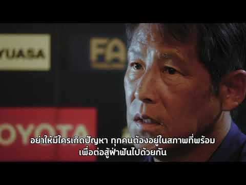 Teaser ช้างศึก Story   Exclusive Interview Akira Nishino