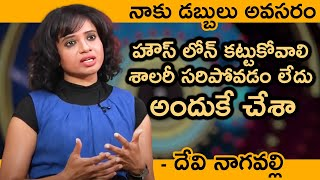 TV9 Devi Nagavalli About Her Financial Status | Biggboss Telugu 4 Devi Nagavalli Interview - TFPC