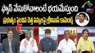Amaravati JAC Srinivas Comments on YS Jagan Govt   New Tax's AP   Petrol Price Hike   TV5 News - TV5NEWSSPECIAL