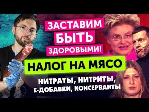 МЯСО ВРЕДНО И ВЫЗЫВАЕТ РАК? КАНЦЕРОГЕНЫ. МИФЫ и ФАКТЫ. НАЛОГ НА МЯСО в РОССИИ!?