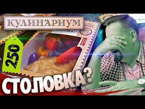 КУЛИНАРИУМ | Может ли ЭТО быть вкусно? Жертва маркетинга