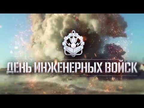 Лучшие кадры работы инженерных войск России
