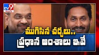 Andhra Pradesh CM Jagan meets Union Home Minister Amit Shah - TV9 - TV9