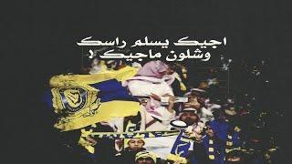 اجيك يسلم راسك يانصر شلون ما اجيك Youtube