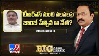 టీఆర్ఎస్ నుంచి వలసలపై బాంబ్ పేల్చిన ఈ నేత? : Big News Big Debate - TV9 - TV9