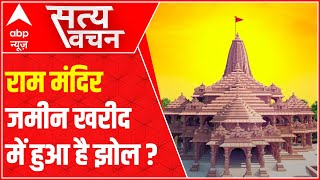 Papers indicate a con in Ram temple land? | Satya Vachan(15.06.2021) - ABPNEWSTV