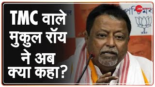 Breaking News: पुराने पार्टी में आना अच्छा लग रहा है - मुकुल रॉय | Mukul Roy Statement | TMC | PC - ZEENEWS