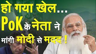 हो गया खेल... PoK के नेता ने PM Modi से मांगी मदद! - ZEENEWS