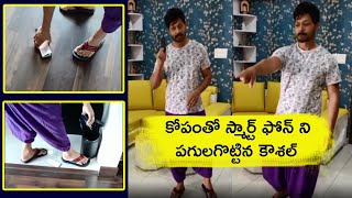 Bigg Boss 2 Telugu winner Kaushal Manda Break His Smart Phone | #WeStandWithIndianArmy - RAJSHRITELUGU