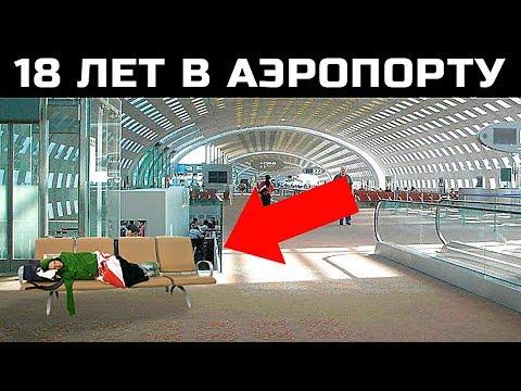 Почему Этот Мужчина 18 Лет Жил в Аэропорту?