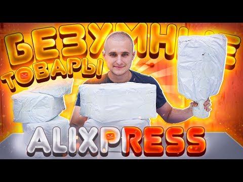 Безумные товары с Aliexpress! Распаковка посылок! Букреев