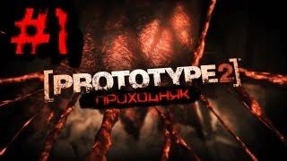 Проходняк Prototype 2 - Часть 1 (Game Adventures)