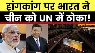 India Raises China's Annexation Of Hong Kong's Autonomy at UN,भारत ने UN में उठाया हांगकांग का मामला - ITVNEWSINDIA
