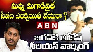 నువ్వు మగాడివైతే సీబీఐ ఎంక్వయిరీ వేయరా ? Nara Lokesh Serious Warning To CM Jagan | ABN Telugu - ABNTELUGUTV