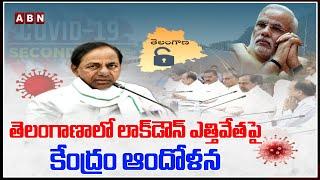 Central Govt Instructions For States Over Unlock | CM KCR | No Lockdown in Telangana | PM Modi | ABN - ABNTELUGUTV