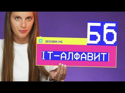 IT-алфавит от GeekBrains. Backup, Буржунет и Баг