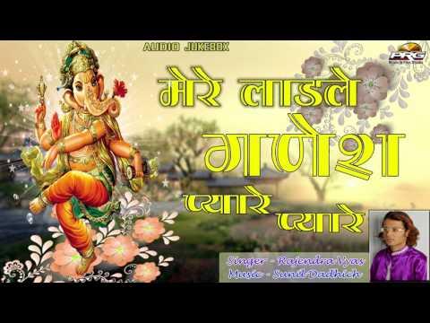 Ganpati Song || मेरे  लाड़ला गणेश प्यारे प्यारे || Rajendra Vyas || Audio Jukebox || PRG