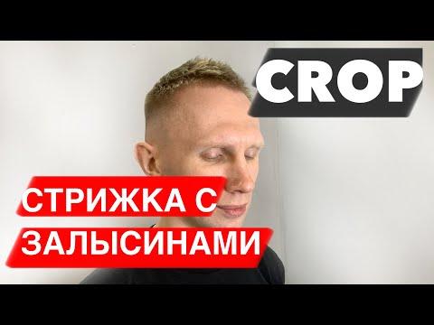 Мужская стрижка машинкой / Стрижка КРОП (crop) / Как стричь ножницами / Залысины у мужчин photo