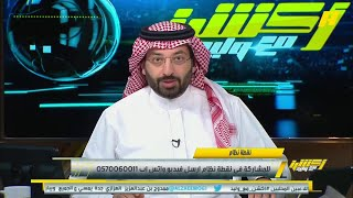غرم العمري : تصرفات حمدالله هي التي جعلت العين عليه