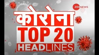 Corona Top 20: Coronavirus से जुड़ी 20 बड़ी ख़बरें | Top Corona News Today | Breaking News - ZEENEWS