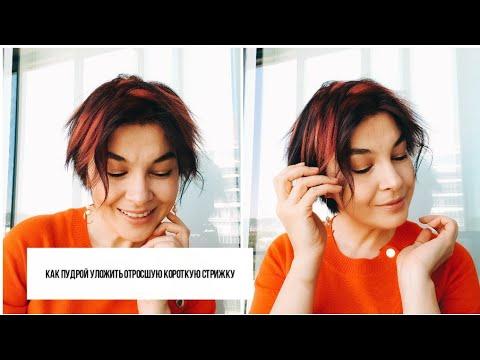 Как только пудрой для волос уложить отросшую стрижку пикси photo