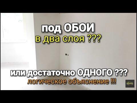 Почему 2 слоя шпаклевки под ОБОИ? Как ГРАМОТНО обьяснить это? photo