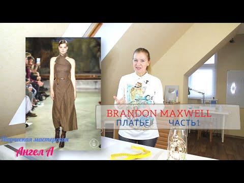 моделируем и шьём платье Brandon Maxwell     Юбка А-силуэта со складками.