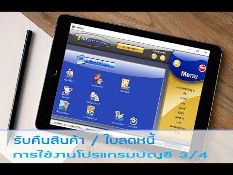 ACCT03-รับคืน-ลดหนี้