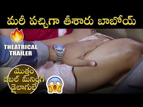 డబల్ మీనింగ్ కుమ్ముడే...4 Letters Movie Trailer    Telugu New Movie Trailers