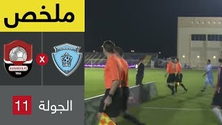 ملخص مباراة الباطن والرائد - دوري كاس الامير محمد بن سلمان للمحترفين
