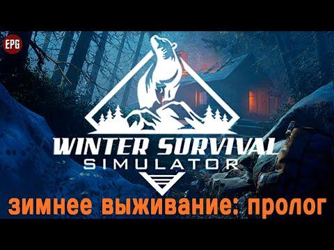 Winter Survival Simulator (demo)   Выживание зимой в лесу   Пролог (стрим)